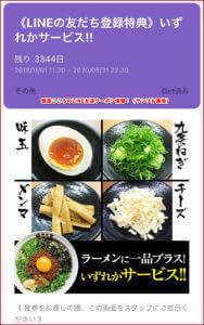 麺屋こころのLINE友達クーポン情報!(サンプル画像)