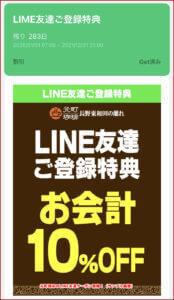 元町珈琲のLINE友達クーポン情報!(サンプル画像)