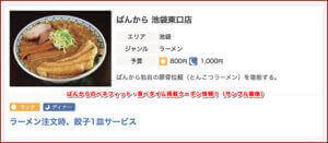 ばんからのベネフィット・食べタイム掲載クーポン情報!(サンプル画像)