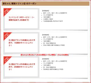 源ちゃんで使える!ぐるなび掲載クーポン情報!(サンプル画像)
