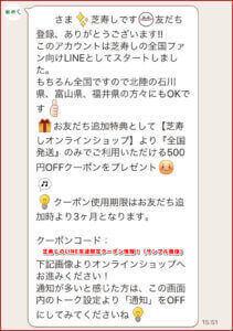 芝寿しのLINE友達限定クーポン情報!(サンプル画像)