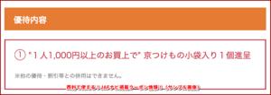 西利で使える!JAFナビ掲載クーポン情報!(サンプル画像)
