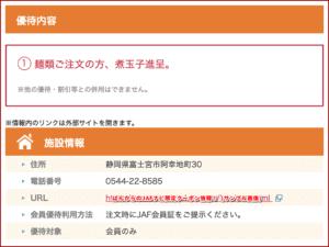 ばんからのJAFナビ限定クーポン情報!(サンプル画像)