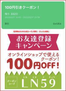 富澤商店のLINE友達クーポン情報!(サンプル画像)