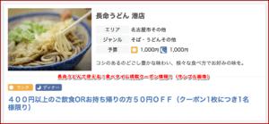 長命うどんで使える!食べタイム掲載クーポン情報!(サンプル画像)