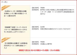 串屋横丁で使える!食べログ掲載クーポン情報!(サンプル画像)