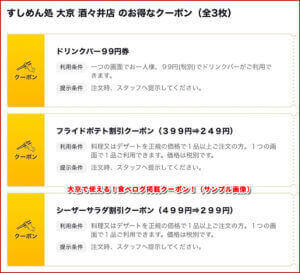 大京で使える!食べログ掲載クーポン情報!