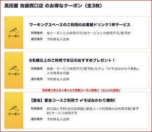 高田屋で使える!食べログ掲載クーポン情報!(サンプル画像)