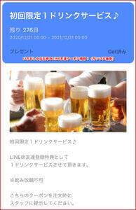 いちおしや伝五郎のLINE友達クーポン情報!(サンプル画像)