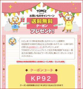 富澤商店の新規会員登録限定!送料無料クーポン情報!(サンプル画像)