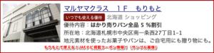 もりもとで使える!JAFナビ掲載クーポン情報!(サンプル画像)