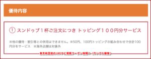 東京純豆腐のJAFナビ掲載クーポン情報!(サンプル画像)