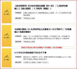 月あかりで使える!食べログ掲載クーポン情報!(サンプル画像)
