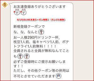 のりをのLINE友達クーポン情報!(サンプル画像)