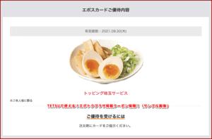 TETSUで使える!エポトクプラザ掲載クーポン情報!(サンプル画像)
