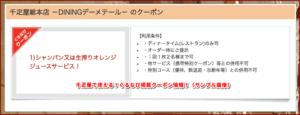 千疋屋で使える!ぐるなび掲載クーポン情報!(サンプル画像)