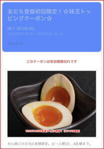 TETSUのLINE友達クーポン情報!(サンプル画像)