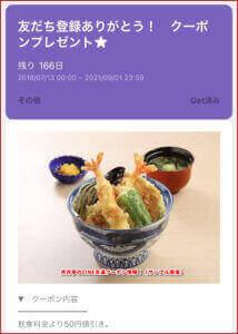 丼丼亭のLINE友達クーポン情報!(サンプル画像)