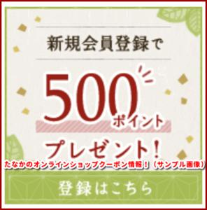 たなかのオンラインショップクーポン情報!(サンプル画像)