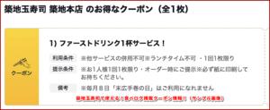 築地玉寿司で使える!食べログ掲載クーポン情報!(サンプル画像)