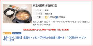 東京純豆腐の食べタイム掲載クーポン情報!(サンプル画像)