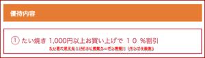 たい夢で使える!JAFナビ掲載クーポン情報!(サンプル画像)