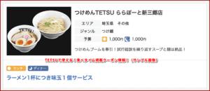 TETSUで使える!食べタイム掲載クーポン情報!(サンプル画像)