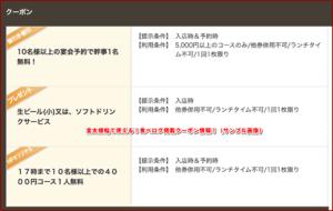 金太楼鮨で使える!食べログ掲載クーポン情報!(サンプル画像)