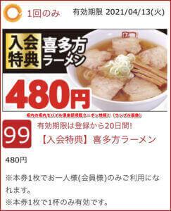 坂内の坂内モバイル倶楽部掲載クーポン情報!(入会特典・サンプル画像)