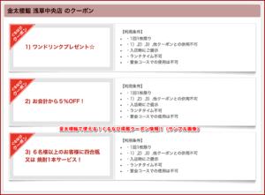 金太楼鮨で使える!ぐるなび掲載クーポン情報!(サンプル画像)