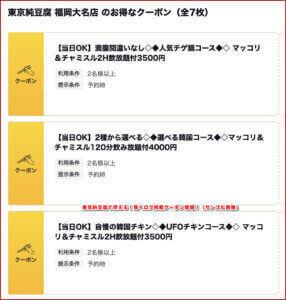 東京純豆腐で使える!食べログ掲載クーポン情報!(サンプル画像)