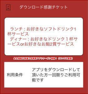 金太楼鮨千束通り店専用アプリクーポン情報!(サンプル画像)