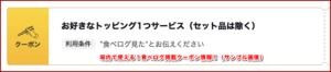 坂内で使える!食べログ掲載クーポン情報!(サンプル画像)