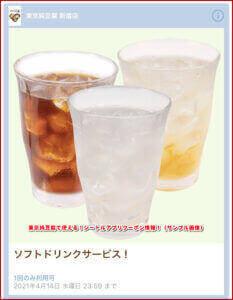 東京純豆腐で使える!ジートルアプリクーポン情報!(サンプル画像)