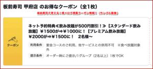 板前寿司で使える!食べログ掲載クーポン情報!(サンプル画像)