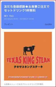 テキサスキングステーキのLINE友達クーポン情報!(サンプル画像)