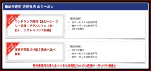 築地玉寿司で使える!ぐるなび掲載クーポン情報!(サンプル画像)