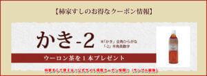 柿家すしで使える!公式サイト掲載クーポン情報!(サンプル画像)