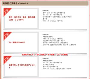 高田屋で使える!ぐるなび掲載クーポン情報!(サンプル画像)