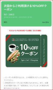 モリバコーヒーのLINE友達クーポン情報!(サンプル画像)
