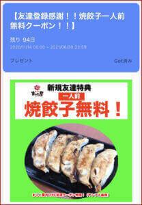 まこと屋のLINE友達クーポン情報!(サンプル画像)