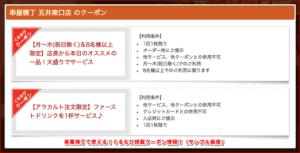 串屋横丁で使える!ぐるなび掲載クーポン情報!(サンプル画像)