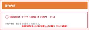 讃岐屋で使える!JAFナビ掲載クーポン情報!(サンプル画像)