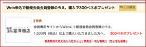 富澤商店で使える!ベネフィット掲載クーポン情報!(サンプル画像)