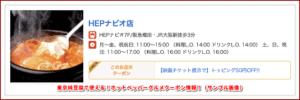 東京純豆腐で使える!ホットペッパーグルメクーポン情報!(サンプル画像)
