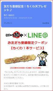 こだわり麺やのLINE友達クーポン情報!(サンプル画像)