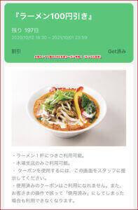 太陽のトマト麺のLINE友達クーポン情報!(サンプル画像)