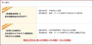 龍神丸で使える!食べログ掲載クーポン情報!(サンプル画像)