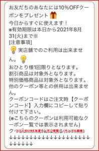 ツツミのLINE友達クーポン情報!(サンプル画像)