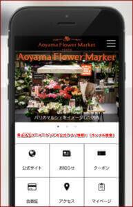 青山フラワーマーケットの公式アプリ情報!(サンプル画像)